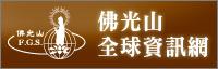 佛光山全球資訊網