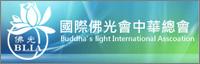 國際佛光會中華總會