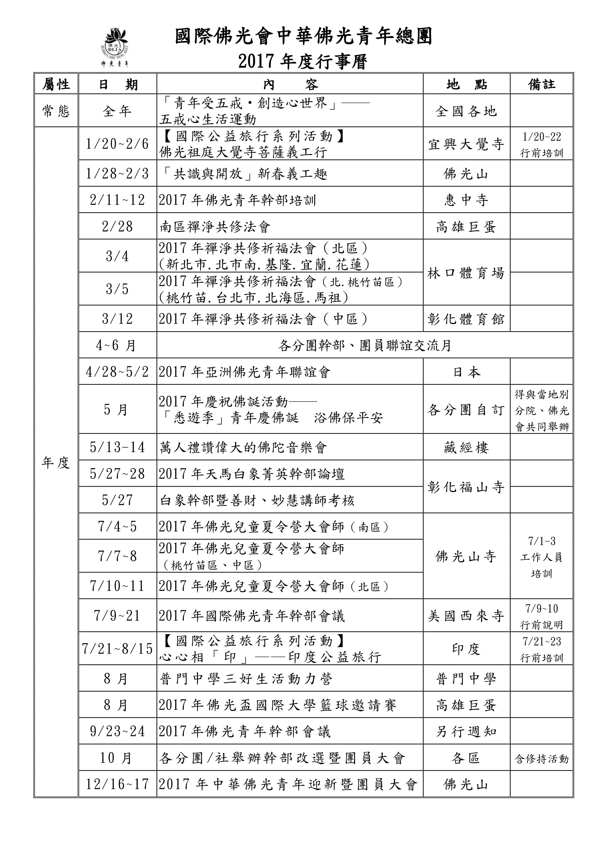 2017年行事曆