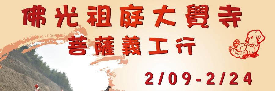 祖庭大覺寺海報